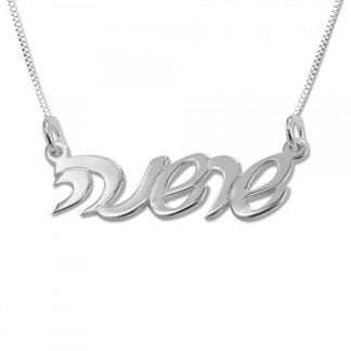 Sterling Silver Hebrew Script Name Necklace