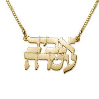 Gold-Plated Sterling Silver Hebrew Double Name Necklace