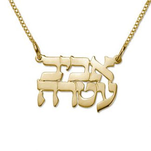 14K Gold Double Hebrew Name Necklace