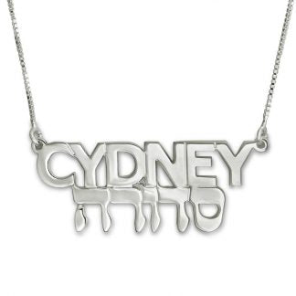 Sterling Silver Hebrew & English Name Necklace