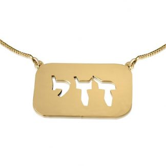 14K Gold Cutout Chai Necklace
