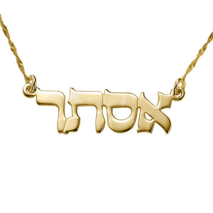 Gold Plated Silver Print Hebrew Name Necklace