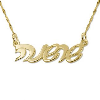 Gold-Plated Sterling Silver Hebrew Script Name Necklace