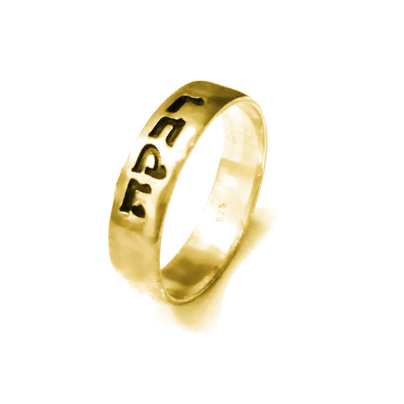 Gold-Plated Sterling Silver Hebrew Engraved Band Ring
