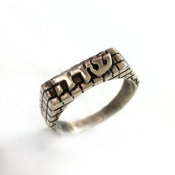 Sterling Silver Kotel Hebrew Personalized Ring