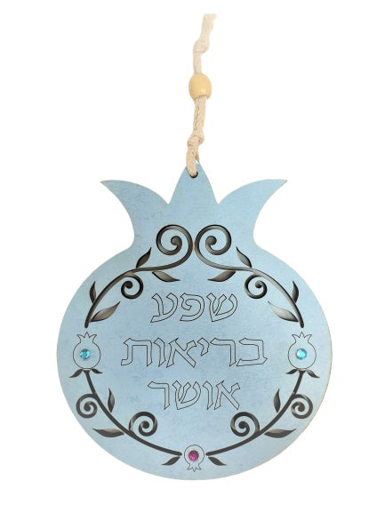 Hanging Wooden Pomegranate with Engraved Blessings