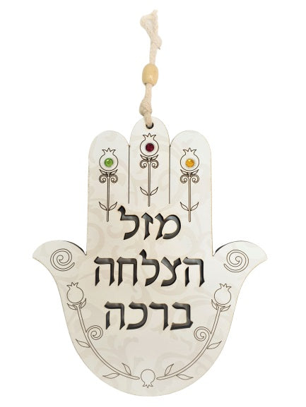 Hanging Wooden Hamsa with Blessing Cutout - Cream