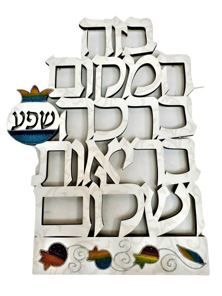 Silvered Wood Hebrew Home Blessing 3-D Letters with Pomegranates - 41 x 25