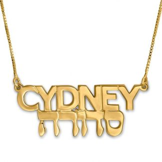 Gold-Plated Sterling Silver Hebrew & English Name Necklace