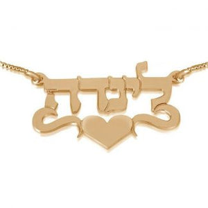 14K Gold Hebrew Name Necklace with Heart & Double Flourish