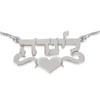 Sterling Silver Hebrew Name Necklace with Heart & Double Flourish