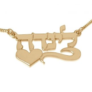 14K Gold Hebrew Name Necklace with Heart & Flourish