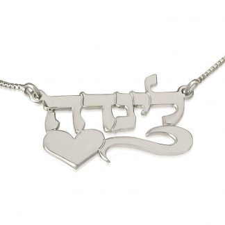 Sterling Silver Hebrew Name Necklace with Heart & Flourish