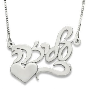 Sterling Silver Hebrew Hand Script Name Necklace with Heart & Flourish