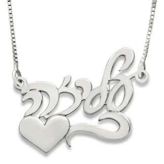 Sterling Silver Hebrew Script Name Necklace with Heart & Flourish