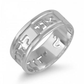 Sterling Silver Gold Hebrew Rimmed Cutout Ring