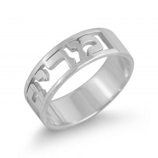 Sterling Silver Hebrew Personalized Enclosed Cutout Ring