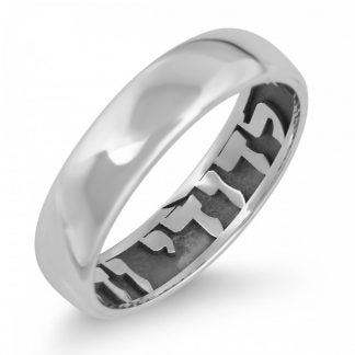 Sterling Silver Hebrew Hidden Print Personalized Ring