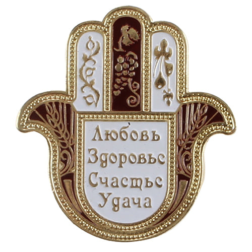 Metal Hamsa Magnet 5.5*5cm- Multicolored- Blessings, Russian
