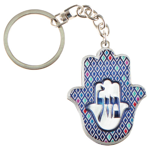 Metal with Epoxy Hamsa Key Chain 5cm - Mazal, Hebrew - II