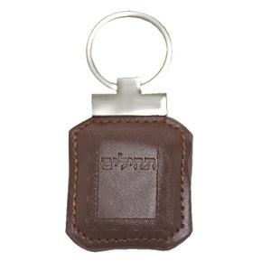 Faux Leather Tehillim Key Chain 6cm- Brown