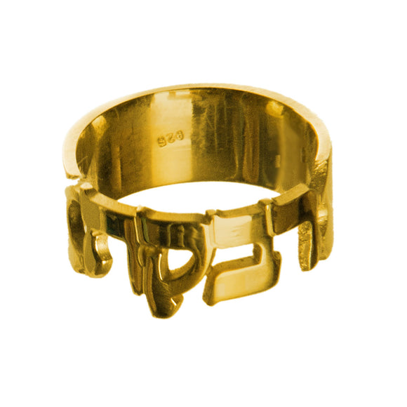 Gold-Plated Sterling Silver Hebrew Personalized Cutout Ring