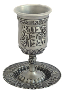 "Pewter Kiddush Cup 16 cm, with Saucer- ""Habore"" & Leaves Design"