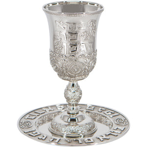 Silver Plated Kiddush Cup with Saucer