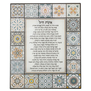"Reinforced Glass Blessing for Wall Hanging - ""Eshet Chail"" 36X30 cm"