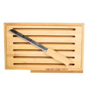 Elegant Wood Challah Tray With Knife 3X37X24 cm