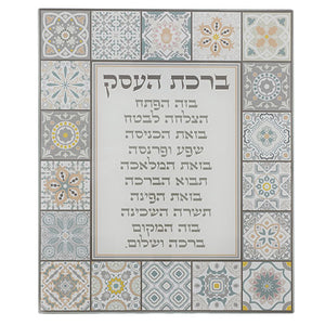 "Reinforced Glass Blessing for Wall Hanging - Hebrew ""Business Blessing"" 36X30 cm"