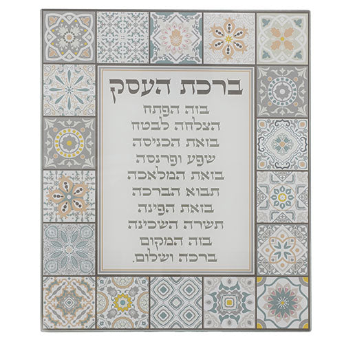 Reinforced Glass Blessing for Wall Hanging - Hebrew