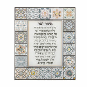 "Reinforced Glass Blessing for Wall Hanging - ""Asher Yatzar"" 36X30 cm"