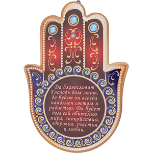 Ceramic Blue & Red Hamsa Stand and Hanging Option 15X11 cm- Russian Home Blessing