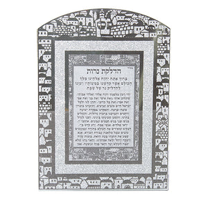 "Glass Miror Glitter Candle Lighting Blessing - Rainbow shaped frame 24X17 cm- ""Jerusalem"""