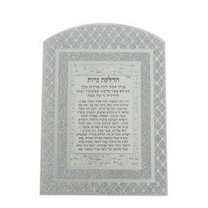 "Glass Miror Glitter Candle Lighting Blessing - Rainbow shaped frame 24X17 cm - ""Diamonds"""