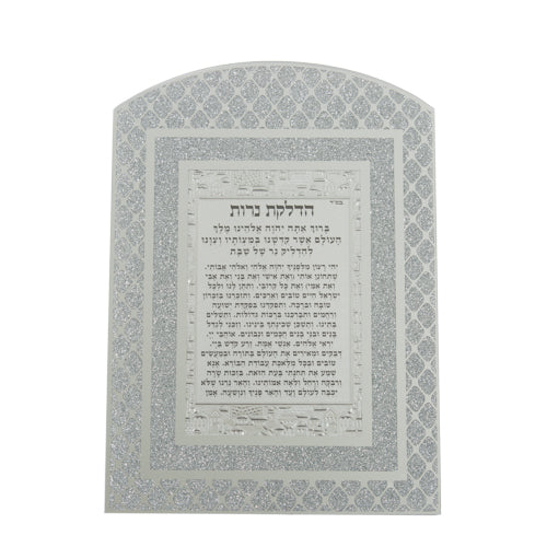 Glass Miror Glitter Candle Lighting Blessing - Rainbow shaped frame 24X17 cm -