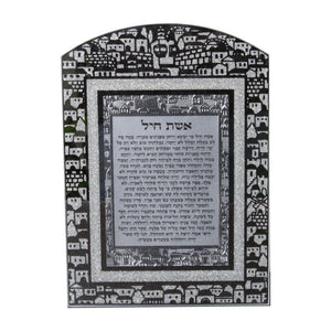 "Glass Miror Glitter Candle Lighting Blessing - Rainbow shaped frame 28X20 cm- ""Jerusalem"""