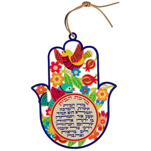 "Multicolor Hamsa Hebrew Home Blessing ""Birds and Flowers"" 17 cm"