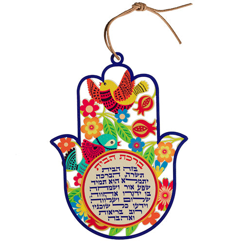 Multicolor Hamsa Hebrew Home Blessing