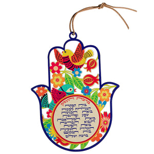 "Multicolor Hamsa Hebrew Business Blessing - ""Birds and Flowers"" 17 cm"