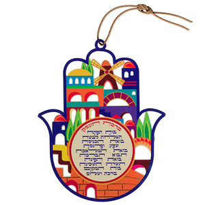 "Multicolor Hamsa Hebrew Business Blessing ""Jerusalem"" 17 cm"