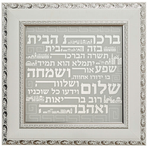 Framed Hebrew Home Blessing 40*40 cm - White - I