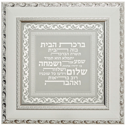 Framed Hebrew Home Blessing 40*40 cm - White - II