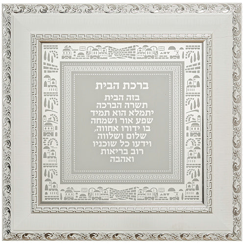 Framed Hebrew Home Blessing 40*40 cm - White - III