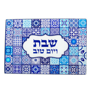 "REIFORCED THICK GLASS CHALLAH TRAY25*37 cm- ""Shabbat & Holiday"", Blue"