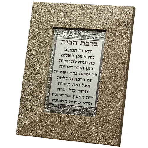 Framed Hebrew Home Blessing 15*10 cm - Gold Glitter