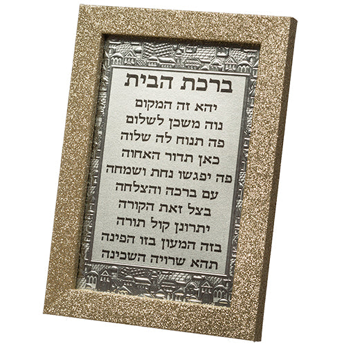 Framed Hebrew Home Blessing 15*10 cm- Thin Glitter