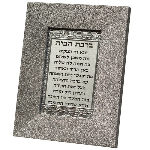 Framed Hebrew Home Blessing 15*10 cm - Silver Glitter