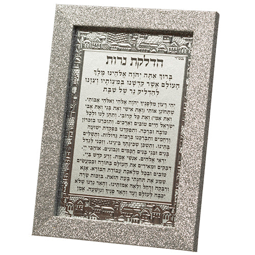 Framed Hebrew Candle Lighting Blessing 15*10 cm- Thin Glitter
